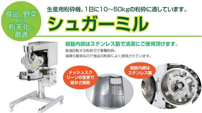 食品粉砕機 シュガーミル