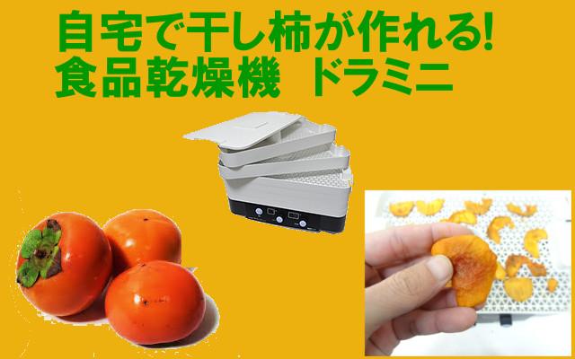 食品乾燥機 干し柿