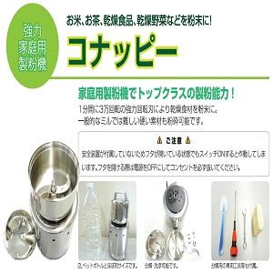 強力製粉機「コナッピー」の詳細、価格