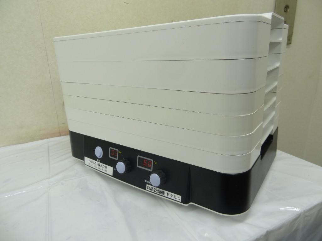 食品乾燥機ドラミニ