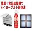 R-1ヨーグルト 食品乾燥機
