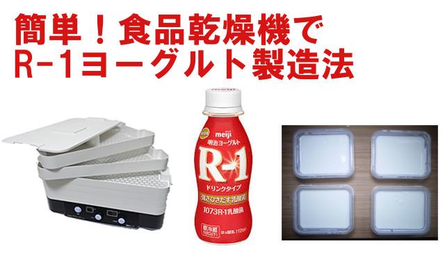 食品乾燥機 R-1ヨーグルト