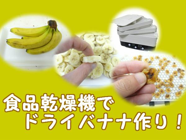 食品乾燥機 ドライバナナ