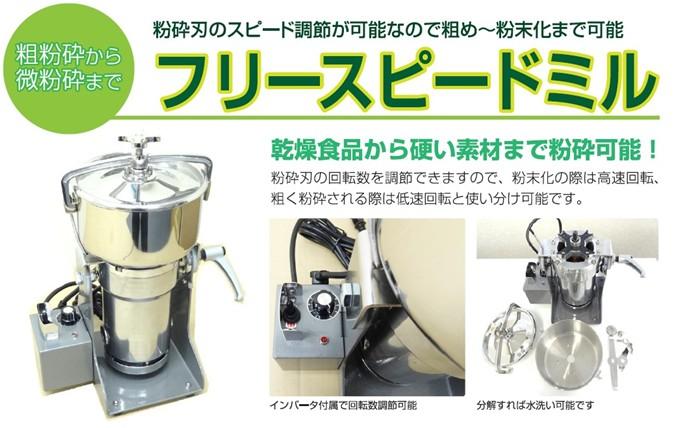 フリースピードミル 粗粉砕機~微粉砕機