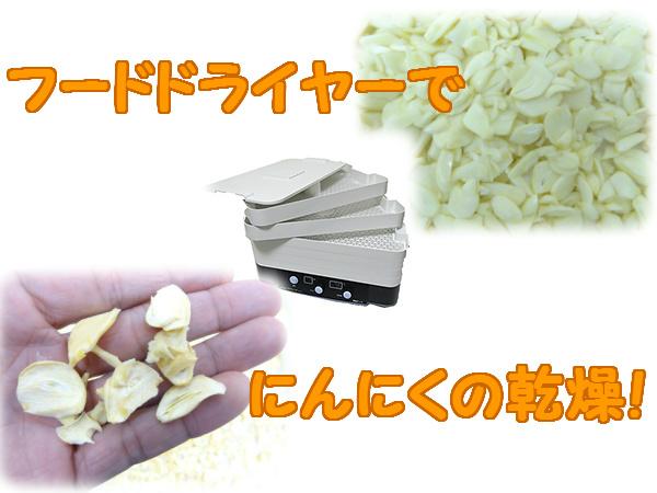 フードドライヤー 食品乾燥機 にんにくの乾燥