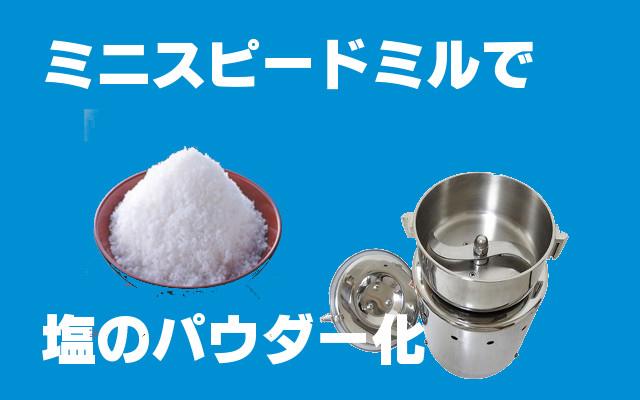 塩のパウダー化
