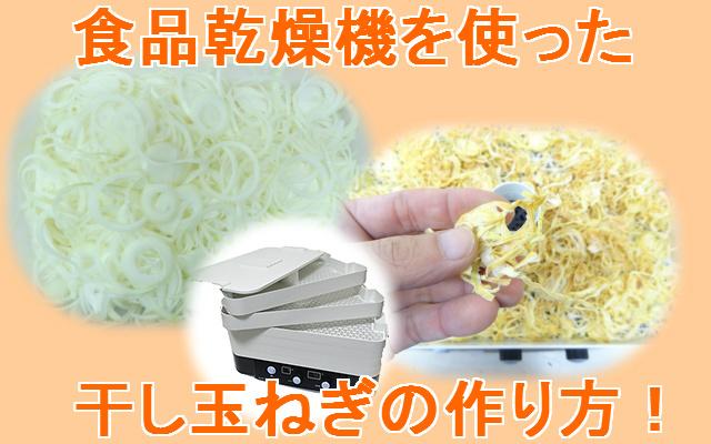 食品乾燥機で干し玉ねぎの作り方