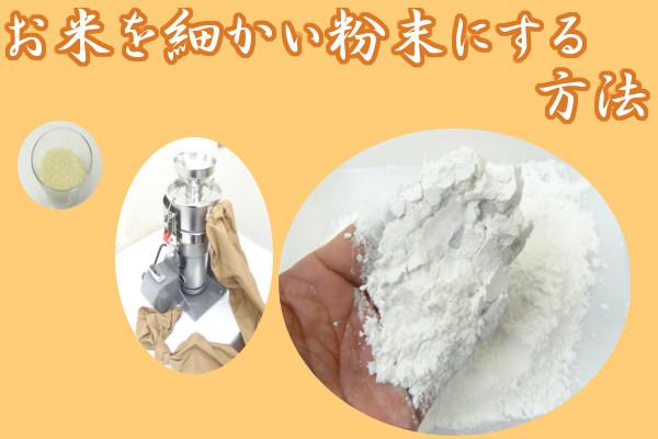 細かい米粉の作り方