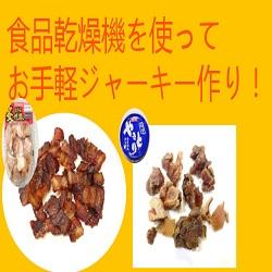[簡単おつまみレシピ]焼き豚、焼き鳥で自家製ジャーキー作り