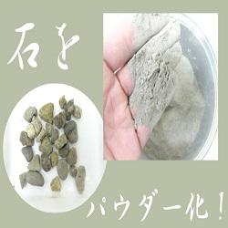 [石でも粉末にする機械]粉砕機ハイスピードミル|家庭用コンセントで使用可能