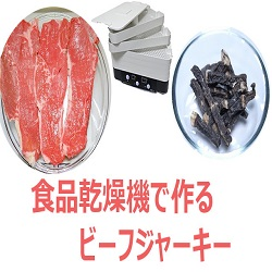 [フードドライヤー]缶詰の肉を使ったビーフジャーキーの作り方
