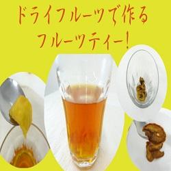 自家製ドライフルーツ×紅茶でフルーツティー