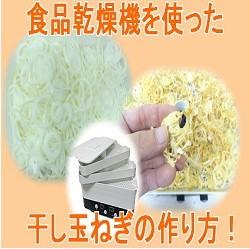野菜乾燥機で干し玉ねぎ作り