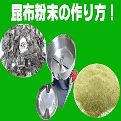 製粉機で昆布粉末の作り方
