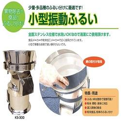 電動粉ふるい機械|小型でキャスター付、篩メッシュサイズも多く取り揃えております