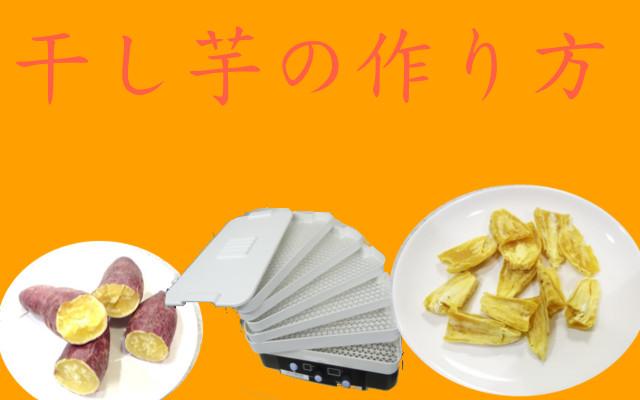食品乾燥機ドラミニで干し芋の作り方
