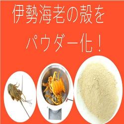 [粉末機]伊勢海老の殻や蟹の殻など硬い素材もパウダーに!