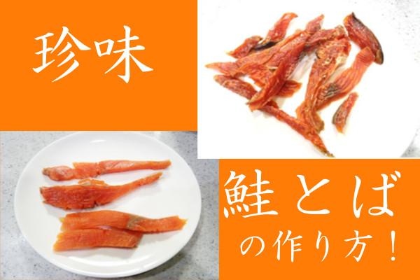鮭とばの作り方