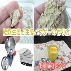 [冷え性改善に生姜湯]乾燥生姜とジンジャーパウダーの作り方