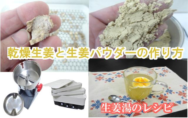 乾燥生姜と生姜パウダーと生姜湯レシピ