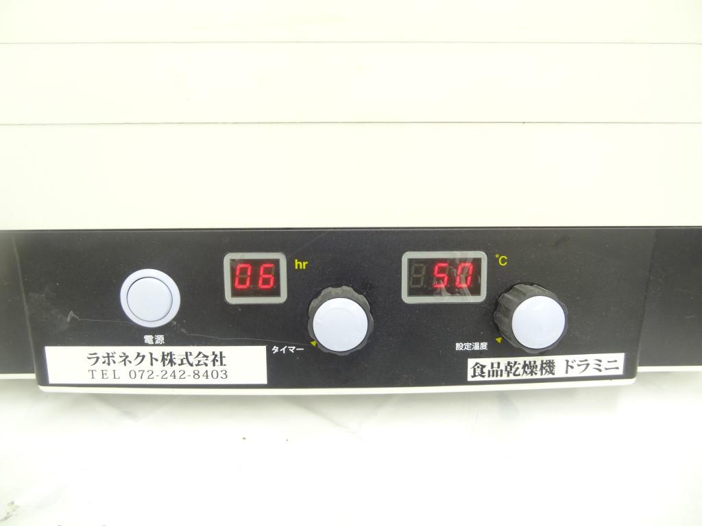 乾燥機の温度は50℃