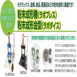 粉末成形機(ラボプレス)・粉末成形金型(ラボダイス)