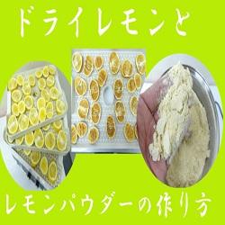 [ドライレモンパウダーの作り方]ドライフルーツ乾燥機と業務用ミル