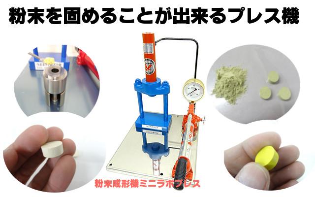 粉を圧縮成形できる打錠機