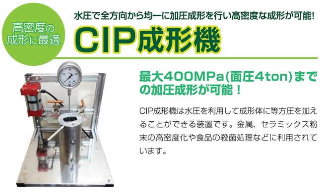 CIP成形機(冷間等方圧プレス機)400MPa仕様