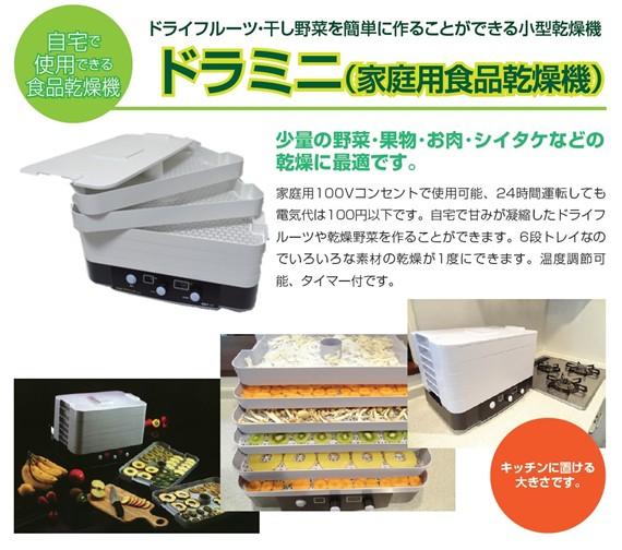家庭用食品乾燥機 ドラミニ