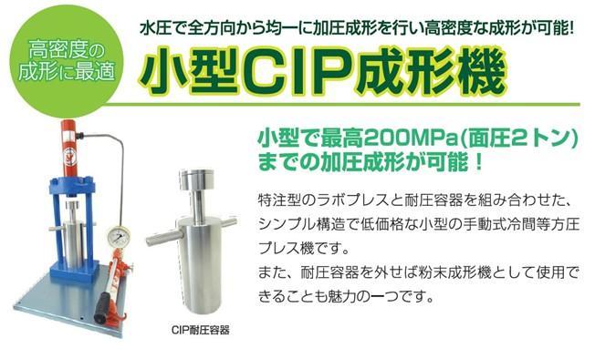 小型CIP成形機(静水圧プレス機)