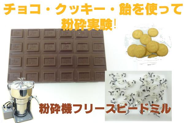 チョコ・クッキー・飴を使った粉砕実験