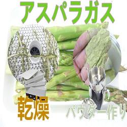 [植物の乾燥~粉末化]アスパラガスをパウダーに!