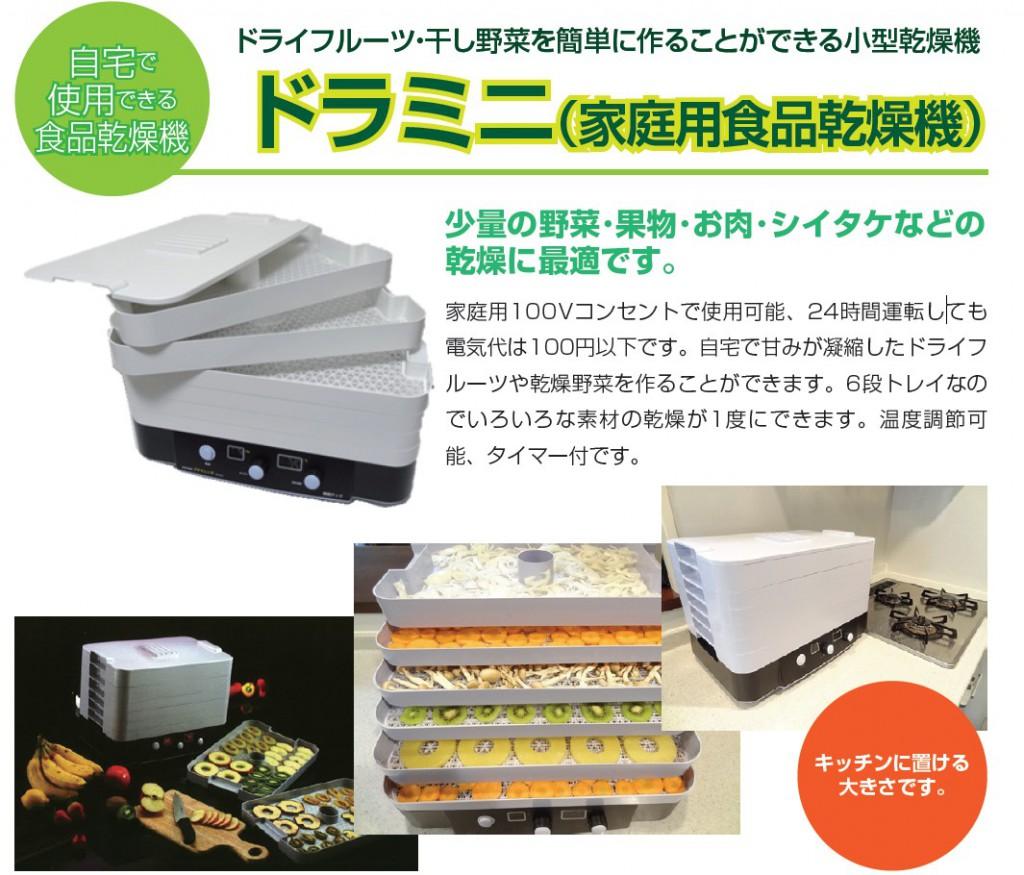 家庭用食品乾燥機ドラミニ