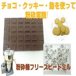 [粉末にできる?]チョコレート・クッキー・飴などお菓子の粉砕例