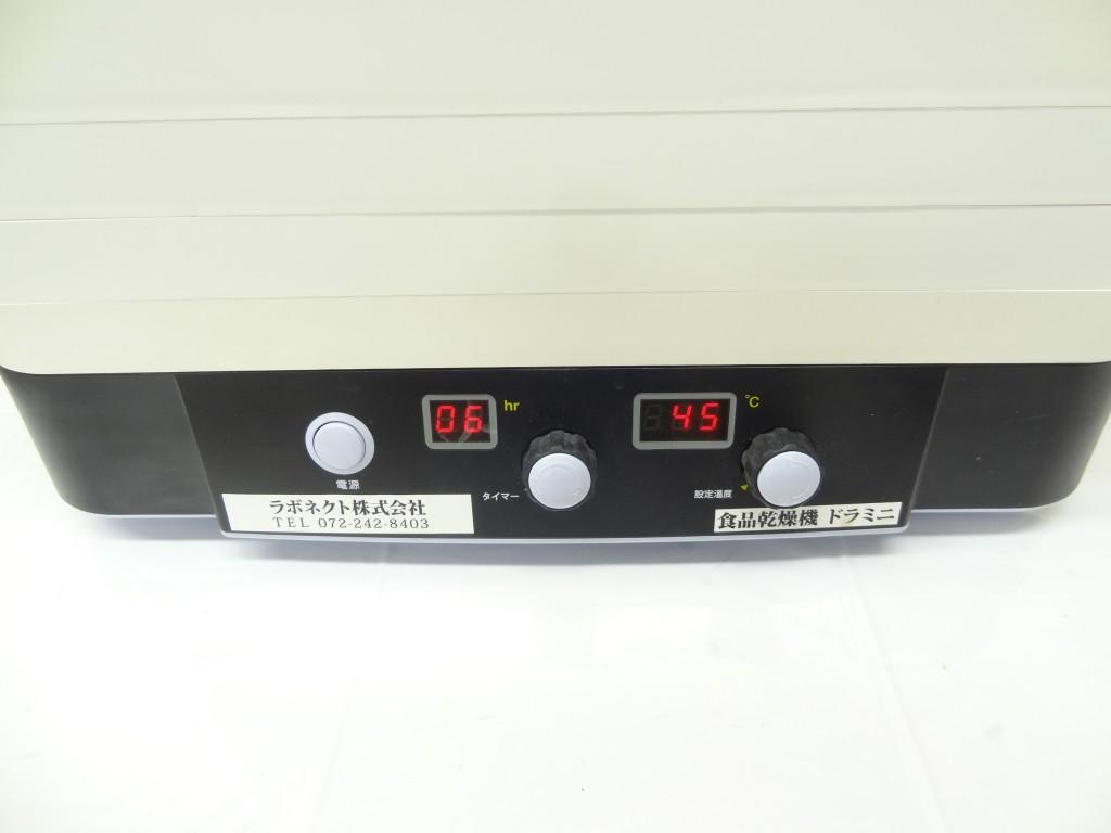 食品乾燥機の使用方法