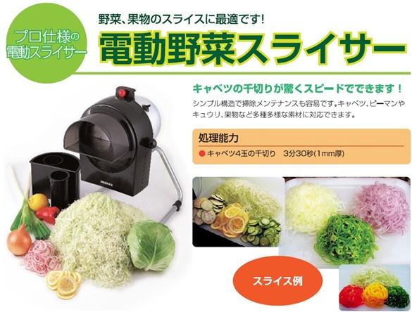 短時間で野菜をカットする電動野菜スライサー