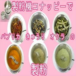 [パプリカ、きゅうり、オクラの製粉]粉にする機器(コナッピー)