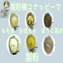 [もち米、かぼちゃ、ほうじ茶の製粉]小型粉末ミル(コナッピー)