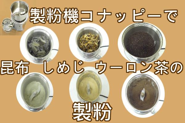 昆布・しめじ・ウーロン茶の粉砕
