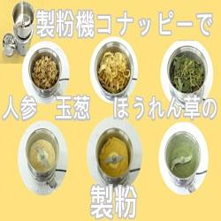 [人参、玉ねぎ、ホウレン草の製粉]小型粉砕機(コナッピー)