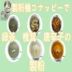 [緑茶、椎茸、唐辛子の製粉]小型製粉機(コナッピー)