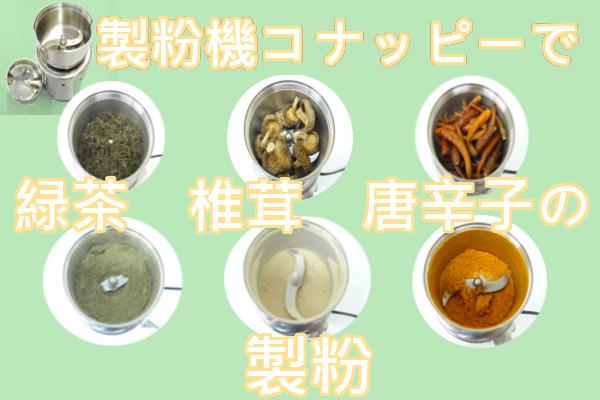 ブログ 緑茶 椎茸 とうがらし