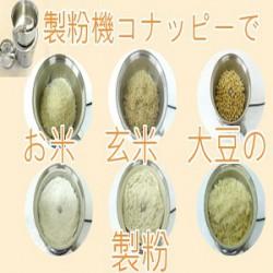 [お米、玄米、大豆の製粉]小型製粉機(コナッピー)