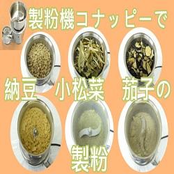 [納豆、小松菜、茄子の製粉]家庭用製粉器(コナッピー)