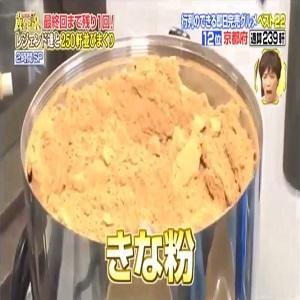 当社のハイスピードミルをご使用されている「吉祥菓寮」が「いきなり!黄金伝説。」で紹介されました