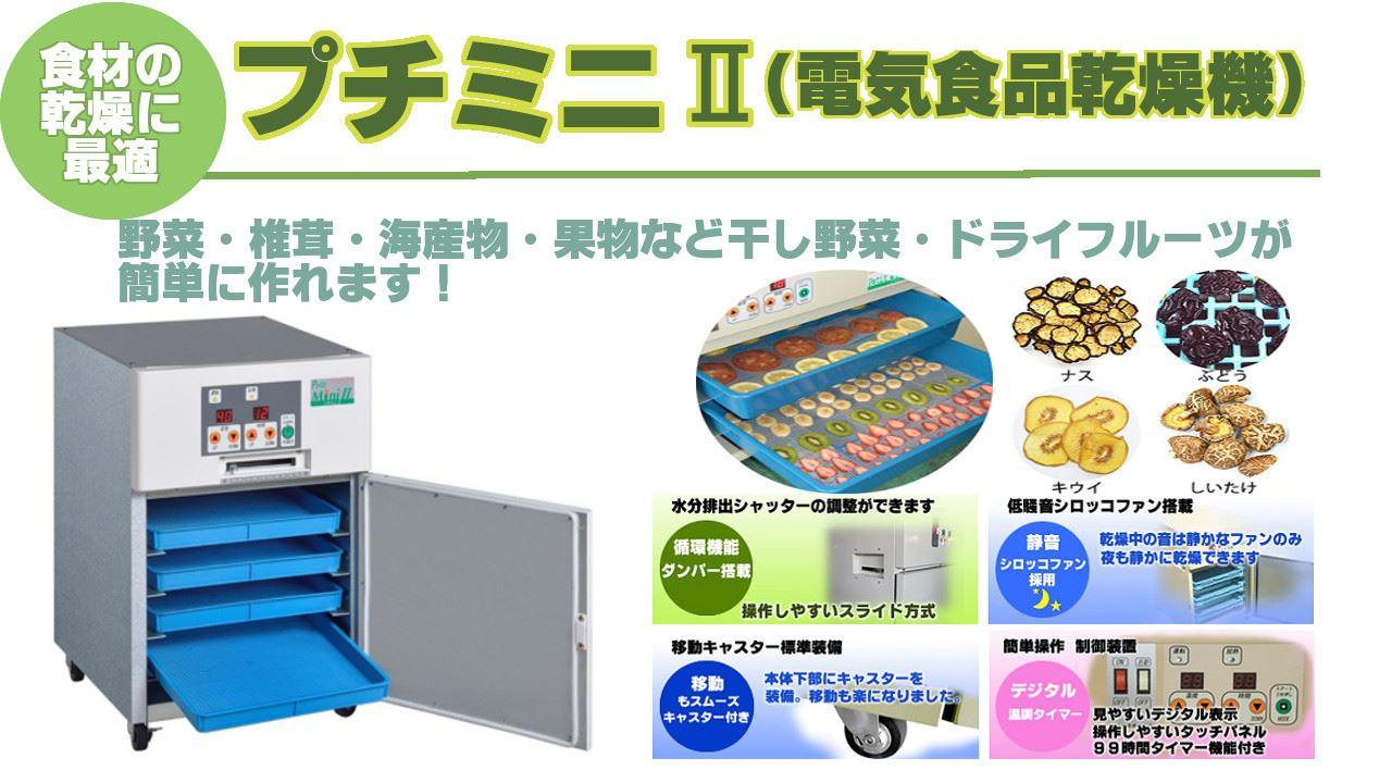業務用食品乾燥機プチミニⅡ