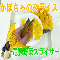 [短時間で野菜をカット]厚さ調節可能な電動野菜スライサーでかぼちゃをスライス