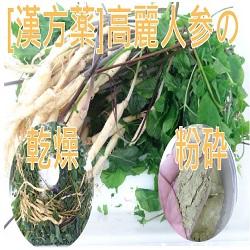 [漢方薬・生薬パウダー]高麗人参の乾燥~粉末化
