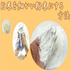 [米粉の作り方] 微粉砕機でお米をパウダーに!